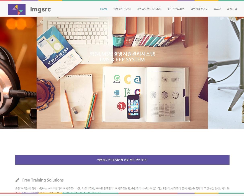학원관리프로그램 에듀솔루션 홈페이지