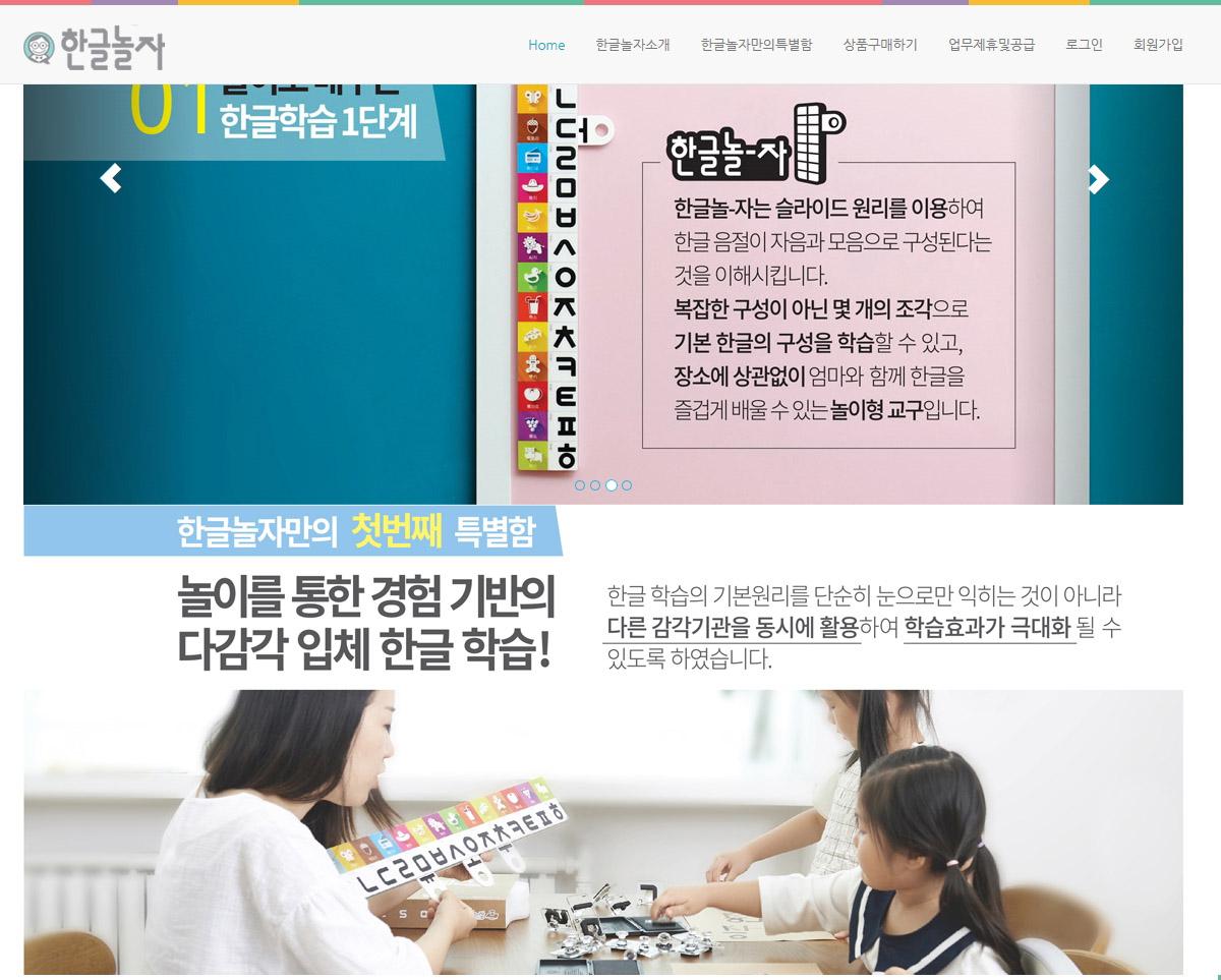 한글놀자 공식홈페이지